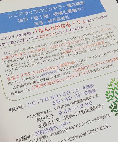 【開催レポ】シニアライフカウンセラー養成講座
