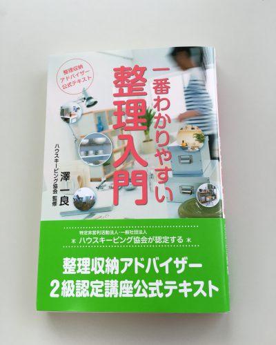 【開催レポ】整理収納アドバイザー2級認定講座@大阪上本町