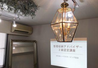 【開催レポ】整理収納アドバイザー2級認定講座@北堀江