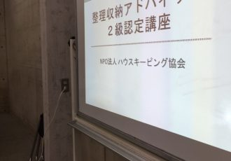 【開催レポ】整理収納アドバイザー2級認定講座@奈良学園前