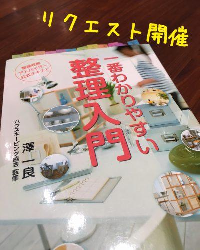 【開催レポ】整理収納アドバイザー2級講座@神戸