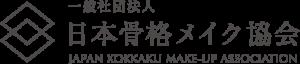 日本骨格メイク協会