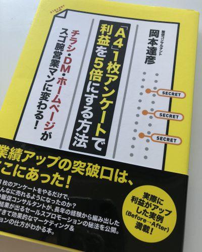 今年初めて買った本
