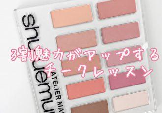 【募集開始】カラー診断付き☆3割魅力がアップするチークレッスン
