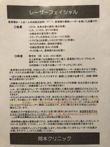 クリニック 神戸 岡本