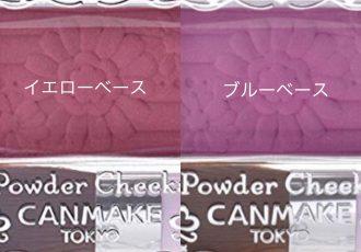 《パーソナルカラー別》紫チークでお肌の透明感アップ