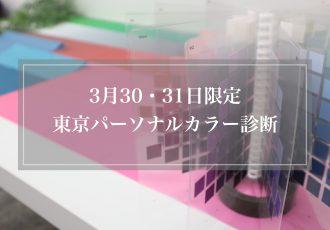 【残席4】東京限定パーソナルカラー診断&ファッションセミナー