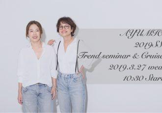 【募集開始】2019春夏トレンドセミナー&ファッションクルーズ