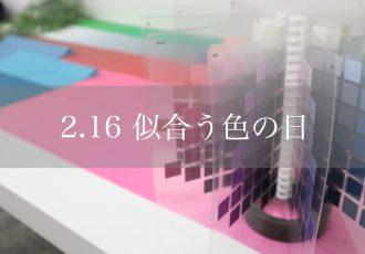 【2.16】は似合う色の日