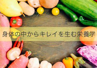 【残1名】限定企画☆身体の中からキレイを生む栄養学