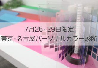 【受付終了】東京&名古屋パーソナルカラー診断/理想の眉に出会える顔診断