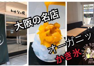 la mère [ラ・メール]YouTube配信 人気の和カフェでオーガニックカギ氷