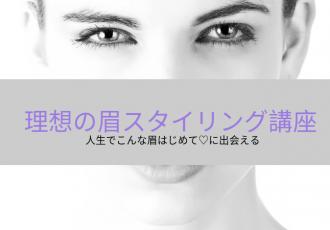 【満員御礼】理想の眉に出会える眉スタイリング講座