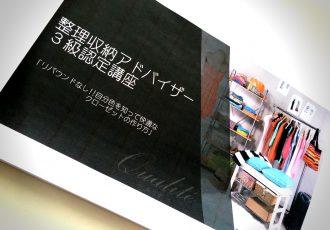 【10/29開催】美人クローゼットが手に入る整理収納アドバイザー3級認定講座