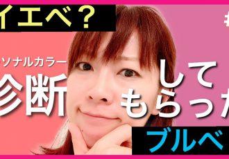 【YouTube配信中】ラメールチャンネルでパーソナルカラー診断!