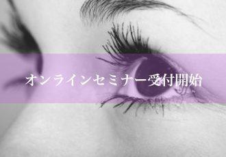 オンラインセミナーのお知らせ&先行予約受付!