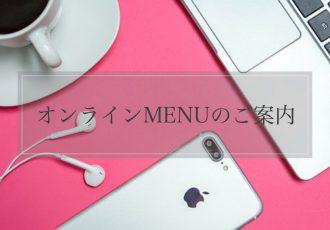 オンラインMENUのご案内【メイク/カラー/整理収納/資格取得講座】