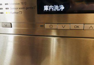 生まれて初めて食洗機の『庫内洗浄』やりました