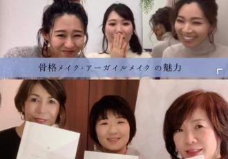 【YouTube】アーガイルメイク®︎を選んだ女たちの生の声