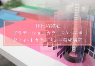 GSCパーソナルカラーリスト養成講座【完全オンライン】のお知らせ