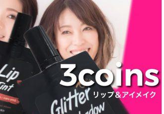 3COINSのコスメシリーズ【リップ&アイメイク編】