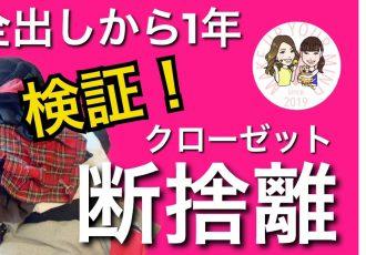 ラメールチャンネル【YouTube動画配信】衣替えが過去最速になったクローゼット収納
