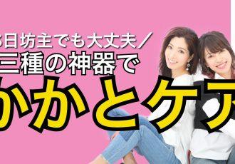 ラメールチャンネル【YouTube動画配信】かかとの大掃除