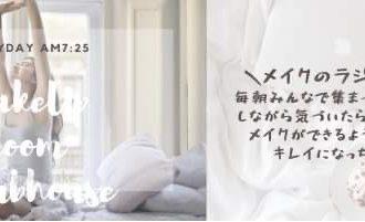 【clubhouse】朝のメイクのラジオ体操〜お顔のたるみ〜