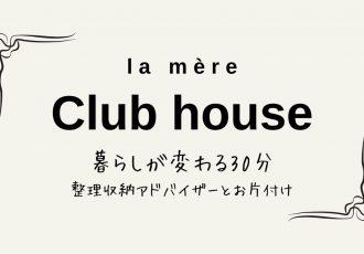 【clubhous】クローゼット整理☆洋服の中でも一番まず変動する〇〇のチェックを