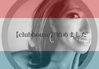 【clubhouse】クラハ活はじめました!是非見つけてください♡