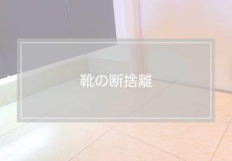 衣替えの時が断捨離のタイミング【シューズ編】