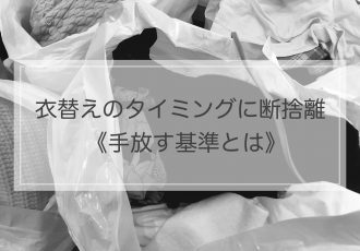 衣替えの時が断捨離のタイミング【クローゼット編】