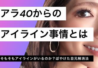 【YouTube】アラフォーからのアイラインに古さは厳禁!!